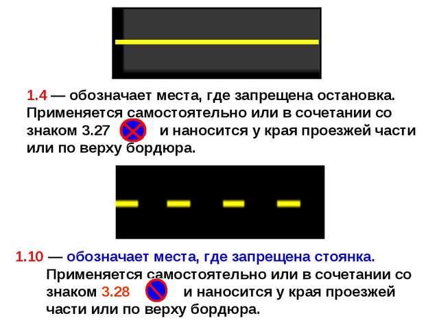 1.4 — обозначает места, где запрещена остановка. Применяется самостоятельно и...