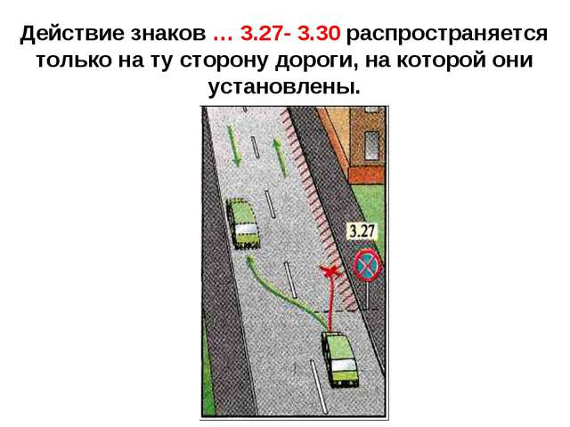 Действие знаков … 3.27- 3.30 распространяется только на ту сторону дороги, на...