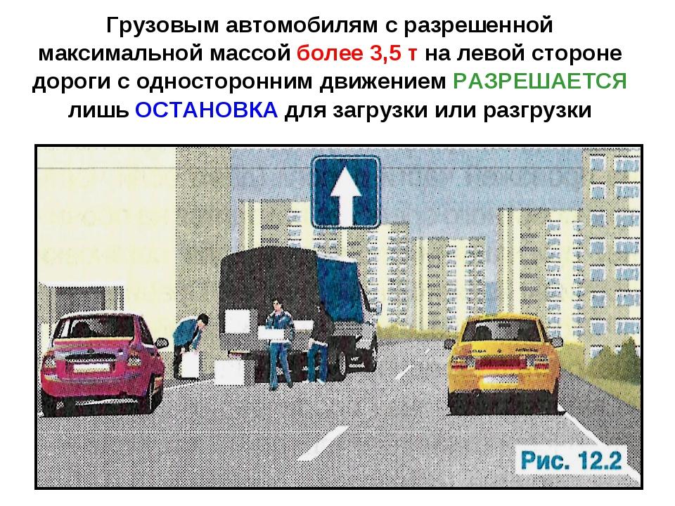 Грузовым автомобилям с разрешенной максимальной массой более 3,5 т на левой с...