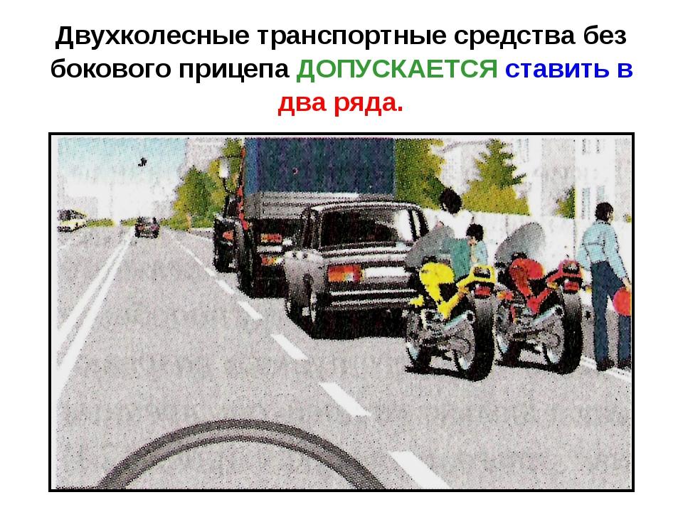 Двухколесные транспортные средства без бокового прицепа ДОПУСКАЕТСЯ ставить...
