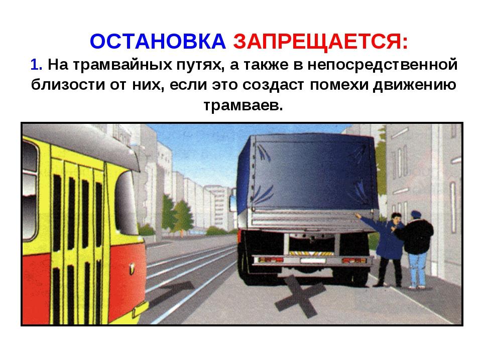 ОСТАНОВКА ЗАПРЕЩАЕТСЯ: 1. На трамвайных путях, а также в непосредственной бл...