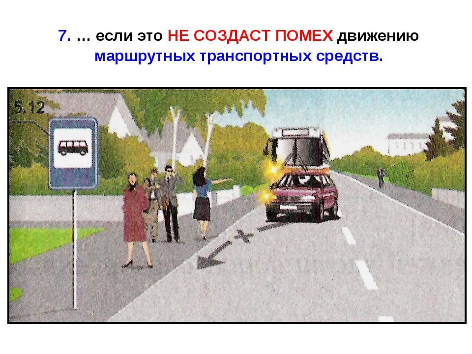 7. … если это НЕ СОЗДАСТ ПОМЕХ движению маршрутных транспортных средств.