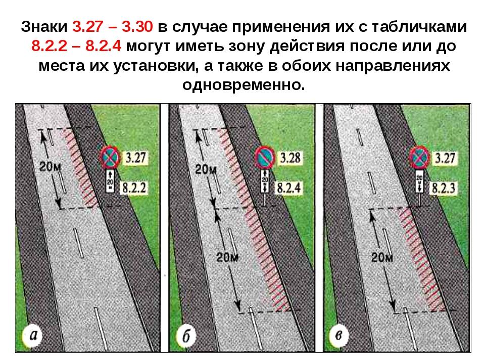 Знаки 3.27 – 3.30 в случае применения их с табличками 8.2.2 – 8.2.4 могут име...