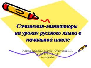 Сочинения-миниатюры на уроках русского языка в начальной школе Учитель начал