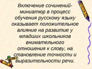 Включение сочинений-миниатюр в процесс обучения русскому языку оказывает поло