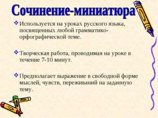 Используется на уроках русского языка, посвященных любой грамматико-орфографи