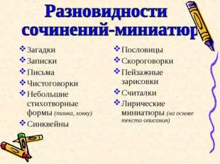 Загадки Записки Письма Чистоговорки Небольшие стихотворные формы (танка, хокк