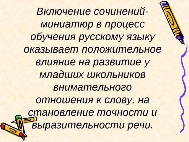 Включение сочинений-миниатюр в процесс обучения русскому языку оказывает поло...