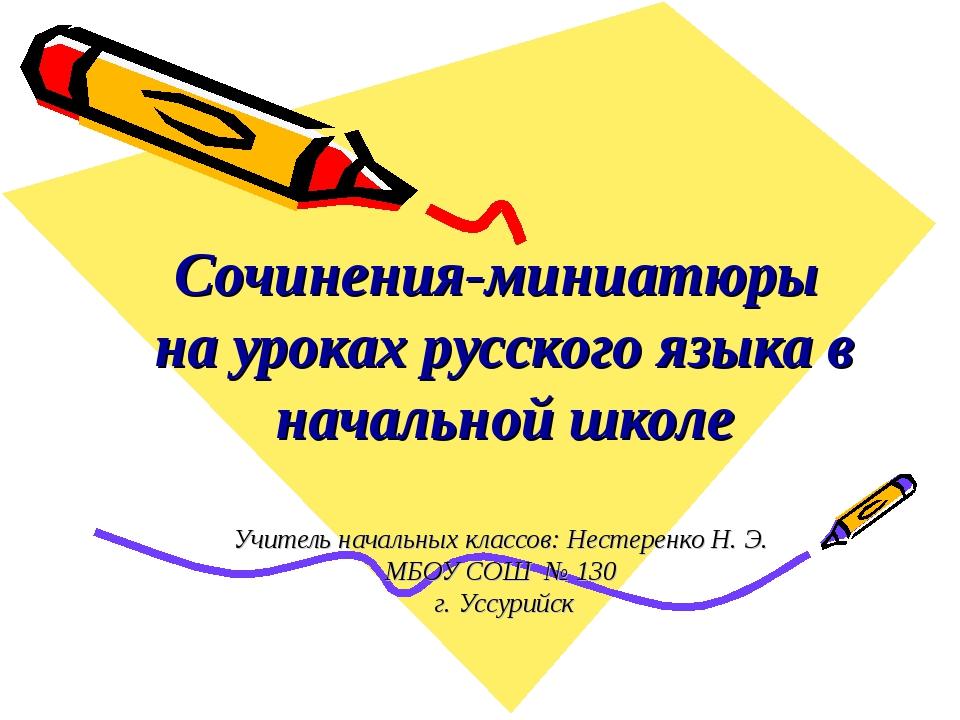 Сочинения-миниатюры на уроках русского языка в начальной школе Учитель начал...