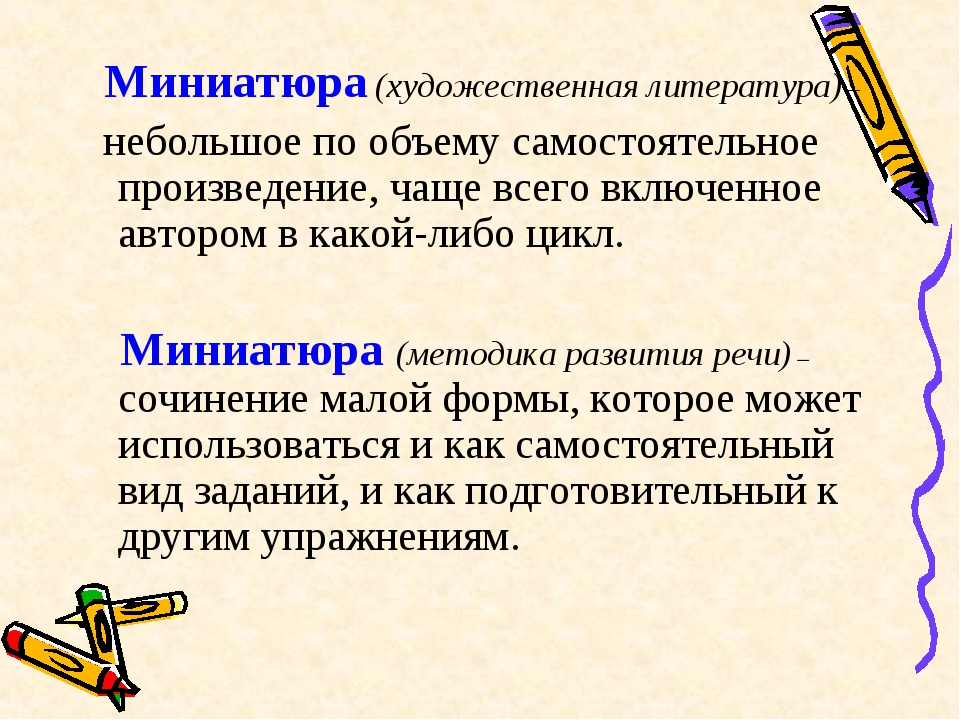 Миниатюра (художественная литература) – небольшое по объему самостоятельное...