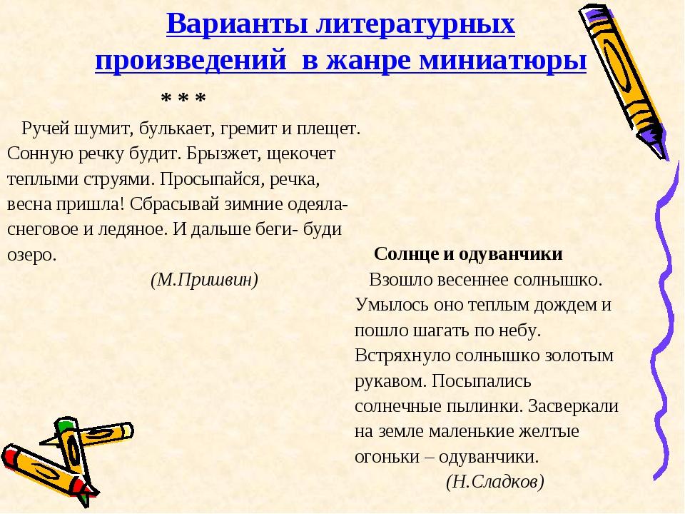 Варианты литературных произведений в жанре миниатюры * * * Ручей шумит, бульк...