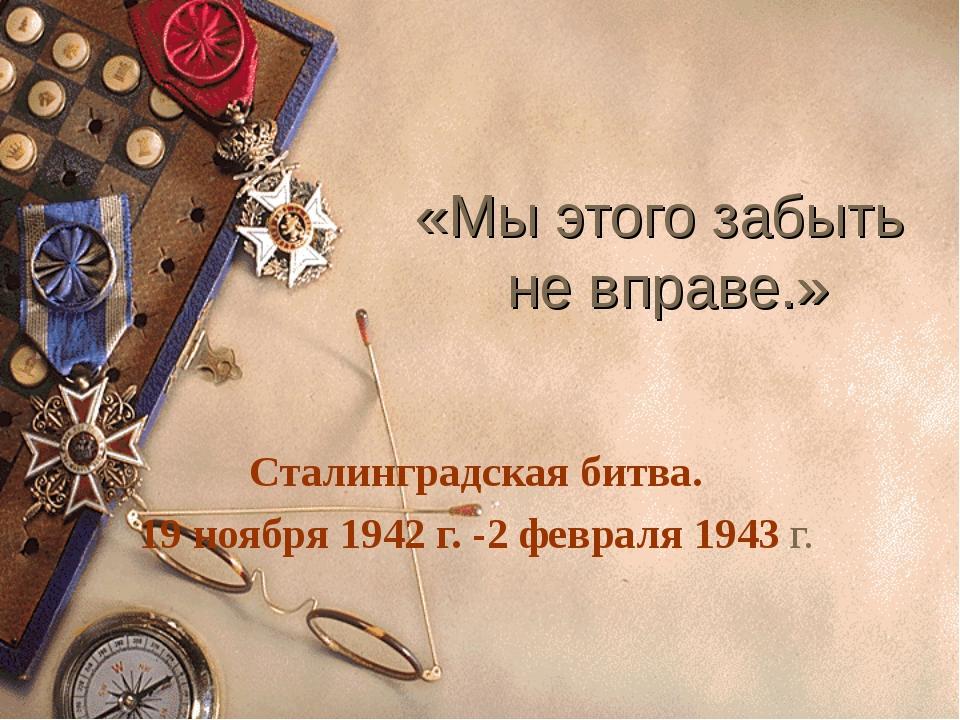 «Мы этого забыть не вправе.» Сталинградская битва. 19 ноября 1942 г. -2 февра...