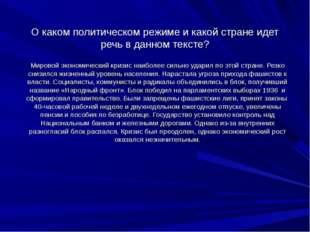 О каком политическом режиме и какой стране идет речь в данном тексте? Мировой