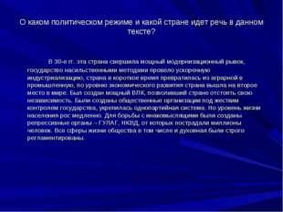 О каком политическом режиме и какой стране идет речь в данном тексте? В 30-е