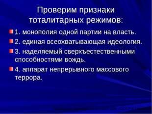 Проверим признаки тоталитарных режимов: 1. монополия одной партии на власть.