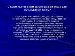 О каком политическом режиме и какой стране идет речь в данном тексте? С прихо
