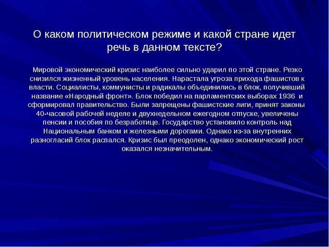 О каком политическом режиме и какой стране идет речь в данном тексте? Мировой...