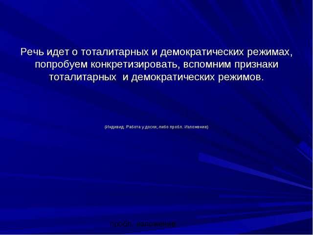 Речь идет о тоталитарных и демократических режимах, попробуем конкретизироват...