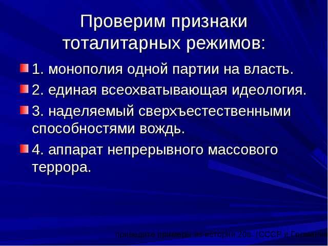 Проверим признаки тоталитарных режимов: 1. монополия одной партии на власть....