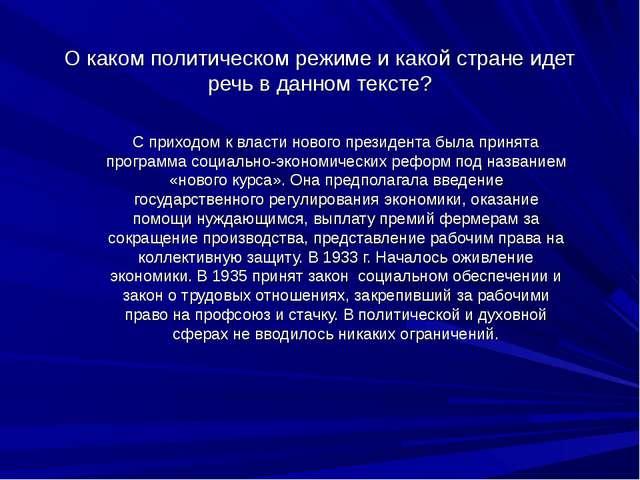 О каком политическом режиме и какой стране идет речь в данном тексте? С прихо...