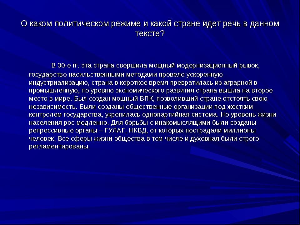 О каком политическом режиме и какой стране идет речь в данном тексте? В 30-е...