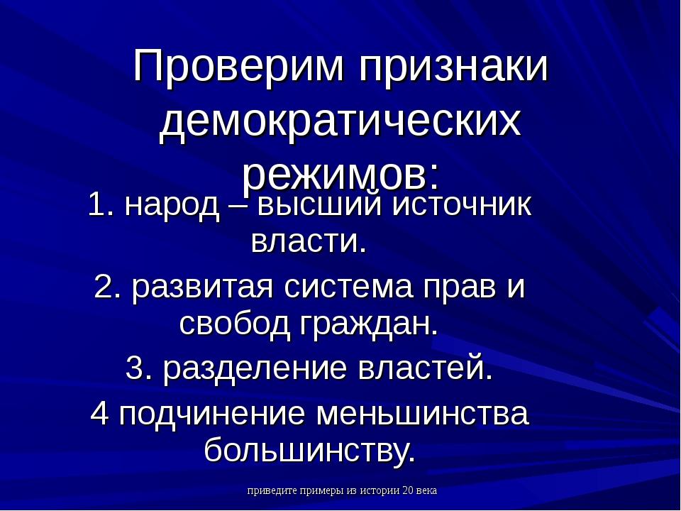 Проверим признаки демократических режимов: 1. народ – высший источник власти....