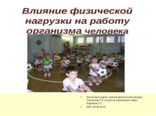 Работу выполнили: учитель физической культуры Терентьева Т.В и учитель окружа