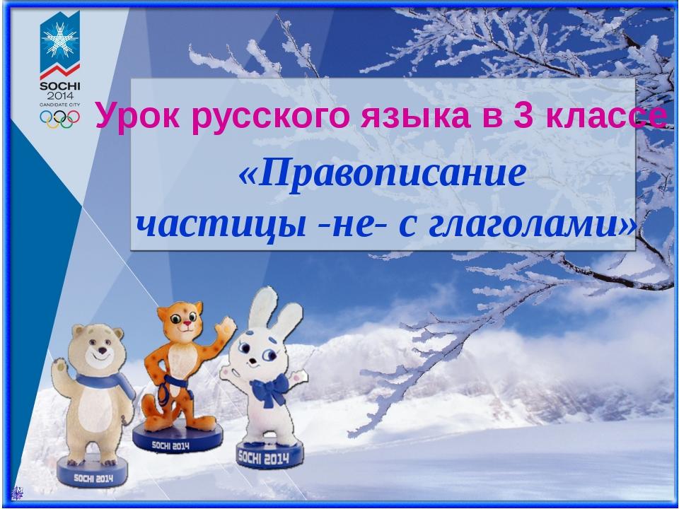 Урок русского языка в 3 классе «Правописание частицы -не- с глаголами»