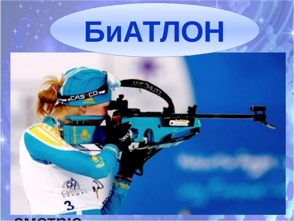 ЗАГАДКА По зимней дороге бегут налегке Спортсмены на лыжах С винтовкой в руке...