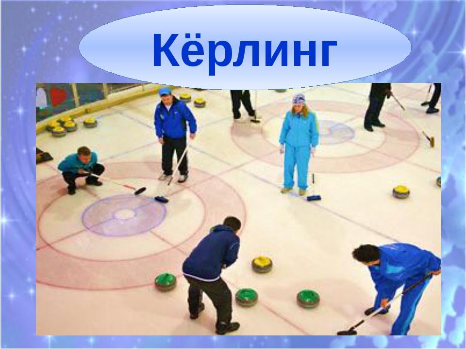 ЗАГАДКА На площадке ледяной Игроки метут метлой И по льду гоняют камень. Что...