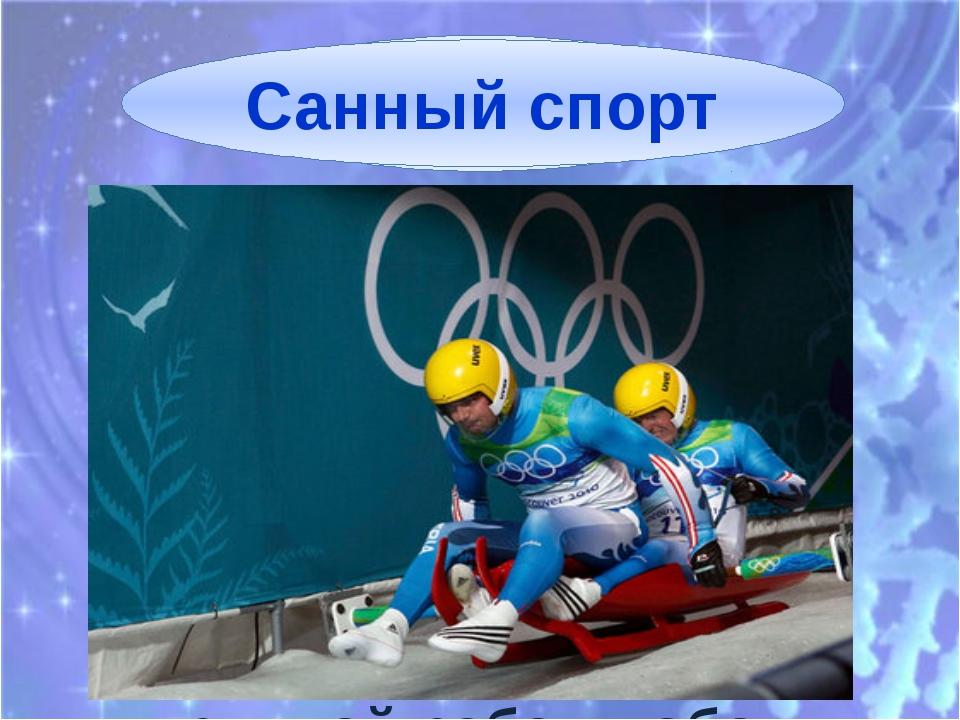 ЗАГАДКА Зимний вид спорта, в котором участники соревнуются в скоростном спуск...