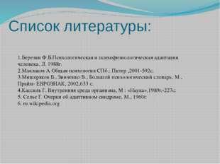 Список литературы: 1.Березин Ф.Б.Психологическая и психофизиологическая адапт