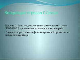 Концепция стресса Г.Селье Понятие С. было введено канадским физиологом Г. Сел