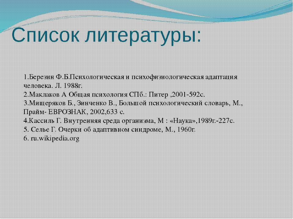 Список литературы: 1.Березин Ф.Б.Психологическая и психофизиологическая адапт...