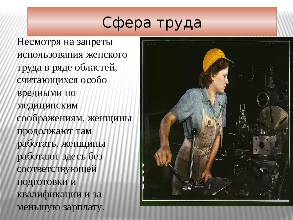 Сфера труда Несмотря на запреты использования женского труда в ряде областей,...