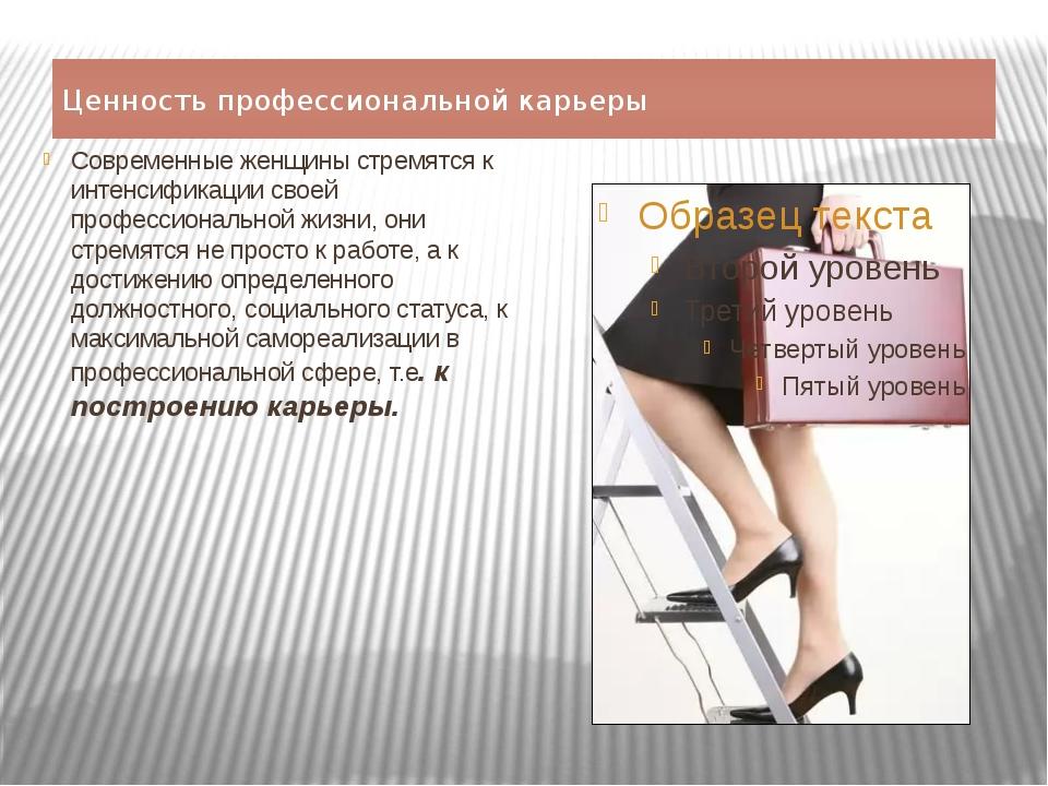 Ценность профессиональной карьеры Современные женщины стремятся к интенсифика...