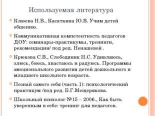 Используемая литература Клюева Н.В., Касаткина Ю.В. Учим детей обшению. Комму