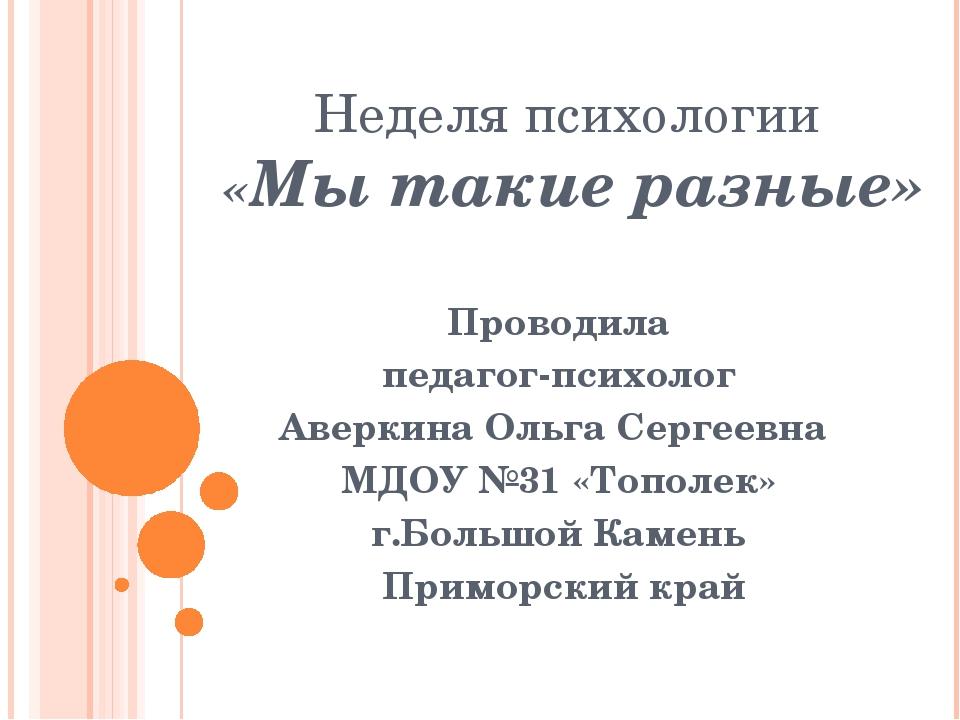 Неделя психологии «Мы такие разные» Проводила педагог-психолог Аверкина Ольга...