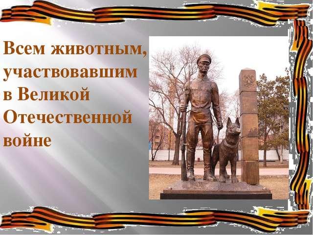 Всем животным, участвовавшим в Великой Отечественной войне
