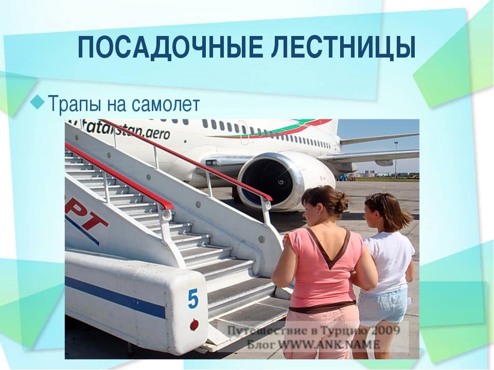 ПОСАДОЧНЫЕ ЛЕСТНИЦЫ Трапы на самолет