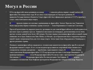 Могул в России В России фристайл начал развиваться в конце 1970-х с началом р