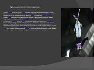 Происхождение могула как вида спорта Лыжный фристайл берет своё начало в 1930