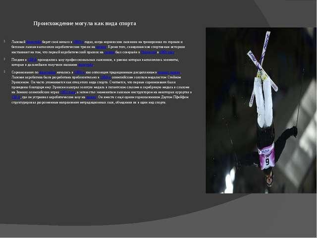 Происхождение могула как вида спорта Лыжный фристайл берет своё начало в 1930...