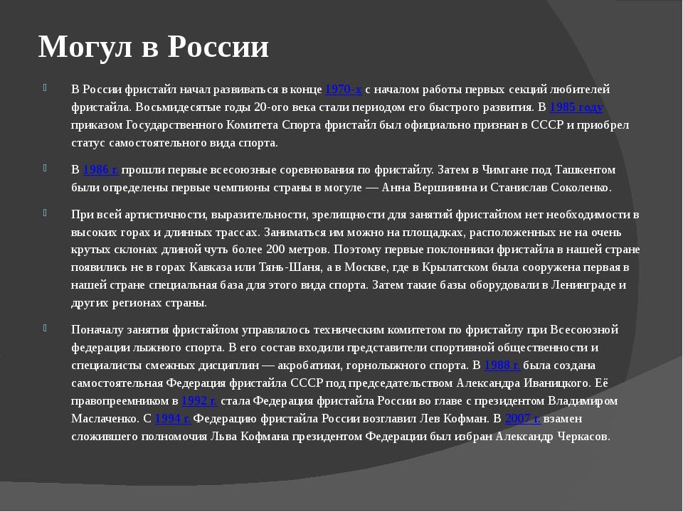 Могул в России В России фристайл начал развиваться в конце 1970-х с началом р...