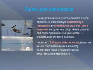 Лыжи для ски-кросса Лыжи для лыжного кросса сочетают в себе достаточно выраже