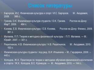 Список литературы Барчуков, И.С. Физическая культура и спорт / И.С. Барчуков.