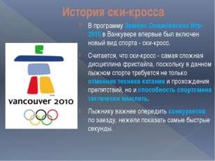 История ски-кросса В программу Зимних Олимпийских Игр-2010 в Ванкувере впервы