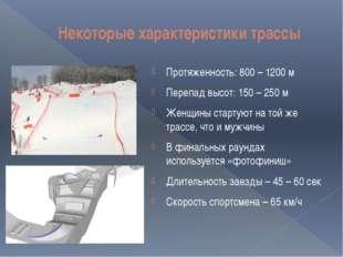 Некоторые характеристики трассы Протяженность: 800 – 1200 м Перепад высот: 15