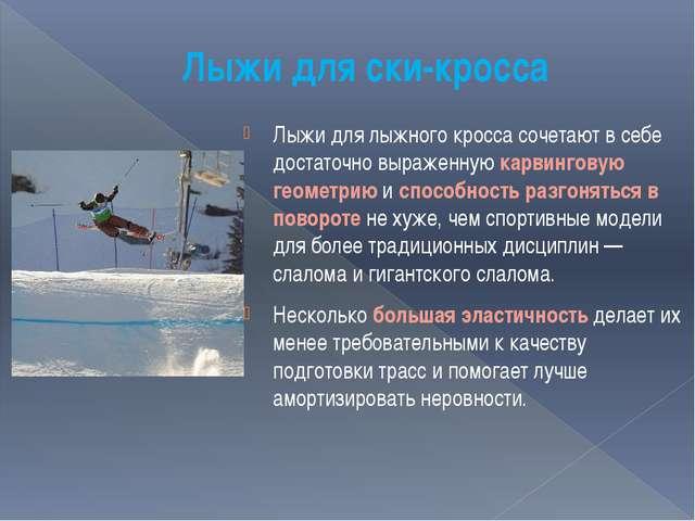 Лыжи для ски-кросса Лыжи для лыжного кросса сочетают в себе достаточно выраже...