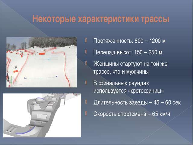 Некоторые характеристики трассы Протяженность: 800 – 1200 м Перепад высот: 15...